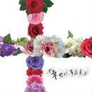MASY+ /2nd single 「幸せにするよ」