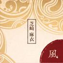 芝崎 麻衣/3rd Single -風-