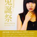 電子チケット【自由席】Missing vol.99 -兎誕祭- mayuca Birthday Live