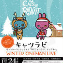 【サポーターチケット】キャツラビウィンターワンマンライブ 「冬だ!メリクリにランデブー」