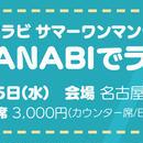 【チケット・立見】キャツラビ サマーワンマンライブ 「夏だ!HANABIでランデブー」