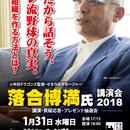 元中日ドラゴンズ監督 落合博満氏 講演会(福岡) 10枚セット