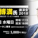 FBスカウト読者様用 元中日ドラゴンズ監督 落合博満氏 講演会(福岡)1枚