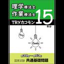 TRYカコモン 15年分 理学療法士・作業療法士 国家試験 共通基礎問題  (第39回~第53回)