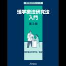 理学療法研究法入門 第3版