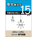 TRYカコモン15年分 理学療法士 国家試験専門問題(第39~53回)