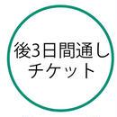 【後】3日間通しチケット(6/7、6/8、6/9)