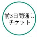 【前】3日間通しチケット(5/12、6/9、6/8)