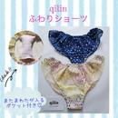 qilin-ふわりショーツ(くろっちポケット付)emoemo