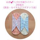 2枚がお得♡ハゴロモ絹ライナー(茜・セイタカアワダチソウ)※またまわたを入れるポケットはありません。