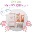 送料無料【3周年記念】MANAKA愛用セット