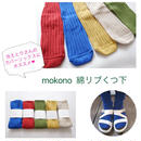 【冷えとりさんのカバーソックスにオススメ❤︎】mokono 綿リブくつ下