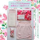 《発売記念・限定10セット》ドロップスの木present♡妊婦さん温活セット※柄指定なし