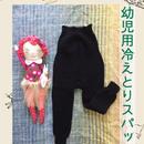 幼児用スパッツ・シルク&コットン (サイズ1歳~年長さん)
