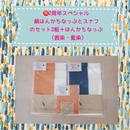再販【祝2周年SP】絹はんかちなっぷとスナフのセット2組+なっぷ単品(茜染・藍染)