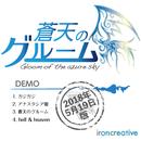 蒼天のグルーム:DEMO CD(2018年5月19日版)