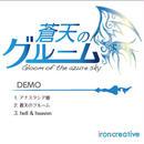 蒼天のグルーム:DEMO CD