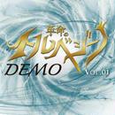 革命のトルベジーノ:DEMO CD Vol.01