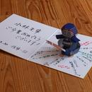[卒業、昇段に]不屈の剣道家  飛び出す寄せ書き色紙