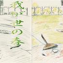 「我が世の春/べんべん」歌詞カード