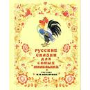 ニコライ・コチェルギン:子どものためのロシアの昔話集