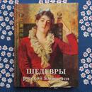 ロシア絵画の傑作