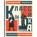 マヤコフスキー&ロトチェンコ:ロシア構成主義の名作