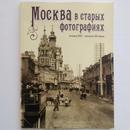 古写真の中のモスクワ:19世紀末~20世紀初頭