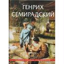 ゲンリフ・セミラドスキー画集(ロシア画家のギャラリーシリーズ)