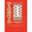 ウクライナの民族文様  刺繍とテキスタイル集