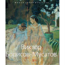 ボリソフ=ムサトフ画集(小さな美術シリーズ)