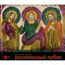 ロシア正教のルボーク