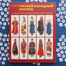 ロシアの民族衣装
