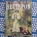ミハイル・ネーステロフ画集