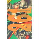 ソビエト表紙デザイン 1921-1941