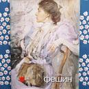 ロシア美術館「ニコライ・フェーシン展」カタログ