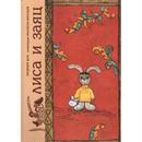 絵本:キツネとウサギ