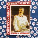 ソビエトポスター ポストカードセット