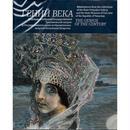 「世紀の天才」展  トレチャコフ美術館およびタタールスタン共和国国立造形美術館のコレクションから