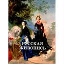 1800-1850年代のロシア絵画
