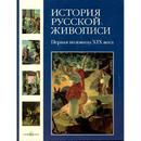 【古書】19世紀前半のロシア絵画