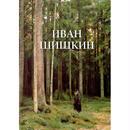 イヴァン・シーシキン画集(ロシアの伝統絵画シリーズ)
