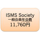 ISMS Society年会費(Cloud for LMS利用料)