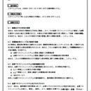 品質マニュアルサンプル(サービス業向け) ISO9001:2015年版対応 PDFデータ