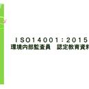内部監査員 認定教育教材・ISO14001:2015年版・質問OK・PDFデータ