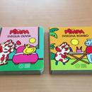 イタリアの絵本(ピンパ/PIMPA)2冊セット(日本語翻訳付き)
