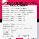 ☆こっそり追加!限定ITAZURA高円寺 夏の終わりボックス☆
