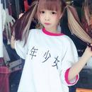 少年少女体操BIGTシャツ/神様ごっこ
