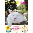 【先行予約販売!】のせ猫 BIG
