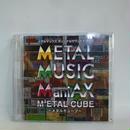 【中古】【ゆうパケット発送】 [CD] メタルマックス オリジナルサウンドトラック ~メタルキューブ~174-252SK